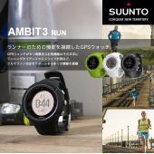 スント アンビット3 ラン SUUNTO Ambit3 Run 腕時計 GPS機能 高度計 コンパス...