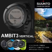 スント アンビット3バーティカル  SUUNTO AMBIT3 VERTICAL 腕時計 トレイルラ...