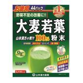 山本漢方 徳用大麦若葉粉末100% 3G x 44H買うならサンドラッグ!!