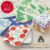 HELLO BEAR シリーズのタオルハンカチが入荷しました! 子供も大人も使える、おしゃれで可愛い...