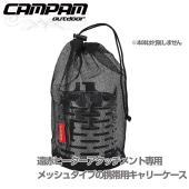 CAMPAM 遠赤ヒーターアタッチメント専用 メッシュ 携帯用 キャリーケース (収納ケース)