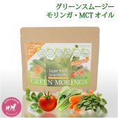 モリンガグリーン 含蜜糖、乾燥野菜粉末(大麦若葉、ケール、ブロッコリー、キャベツ、大根葉、南瓜、さつ...