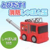まるで本物の消防車!吹くとハシゴからしゃぼん玉が出てくるよ!タイヤも動くのでおもちゃとしても使えます...