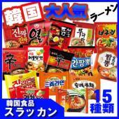 ★韓国大人気インスタントラーメン15種類★ ジンチャジンチャラーメンの代わりに火チャンポンを送ります...