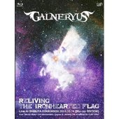 RELIVING THE IRONHEARTED FLAG(Blu-ray) (通常版) GALNE...