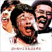 ■タイトル:言いたいことも言えずに (CD+DVD) ■アーティスト:塚地武雅 (ツカジムガ つかじ...