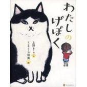 児童書・絵本 猫と少年の微笑ましくも切ない別れを描く、大人向け泣ける絵本!