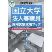 政治・経済・社会 別冊 受験ジャーナル