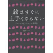 芸術・アート 単行本