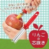 少ない力で手早く、リンゴの芯をスポ抜き! 先端がギザ刃加工になっているので力をかけずにリンゴの芯を...