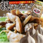 【親鶏/鶏もも/鶏/鶏肉/鳥肉/鳥/惣菜/レトルト/メール便/パーティー】