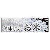 新米30年産☆富山県産てんたかくコシヒカリ白米5キロ☆キャンペーンセール