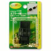 材質:カプラー/ナイロン66、    端子/黄銅(防錆処理) スペック:使用可能電力/DC12V20...