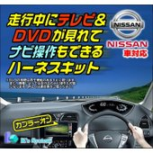 [TVN-042適合車種]  カーウィングス対応 Nissan-Connnectメーカーオプションメ...