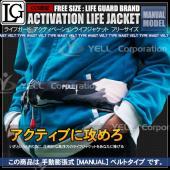ライフジャケット 手動膨張式 ベルト 大人用  ダイワ シマノ モンベル製にも負けない浮力を持ったラ...