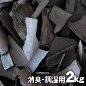 竹炭(バラ)(bamboo charcoal)でお部屋の脱臭、トイレ、押入れ、ペット、靴箱の消臭・調...