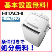 条件付きで処分引取無料!時間指定不可|8キロ インバーター 自動槽洗浄