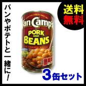 缶を開ければアメリカンテイストなポークビーンズです。  話題の海外ミリメシ等でも食されております。 ...