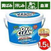 酸素系漂白剤オキシクリーンのたっぷり使える1500gサイズです。 毎日のお洗濯からキッチンのお掃除ま...