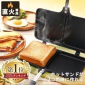 パンと具材を挟んで焼くだけ!おうちで簡単にホットサンドが作れます。 ダブルタイプなので2枚同時に焼く...