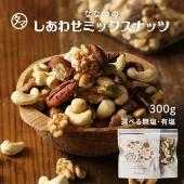 【商品名】7種ミックスナッツ 【内容量】300g (ジッパー付) 【使用方法】そのまま食べても、料理...