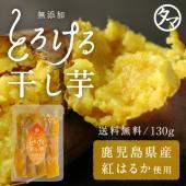 【商品名】紅はるかのとろける干し芋 【内容量】150g 【使用方法】そのままお召し上がりください。 ...