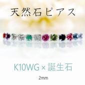 材質 K10WG/ホワイトゴールド  使用石  ガーネット  アメジスト  アクアマリン  キュービ...