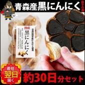 【送料無料】黒にんにく約30日分セットです! 「田子の黒」は、青森県田子産にんにくのみを使用し、加熱...