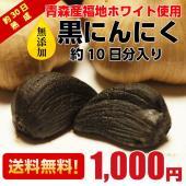 【送料無料】黒にんにくお試しセットです! 「田子の黒」は、青森県田子産にんにくのみを使用し、加熱・熟...