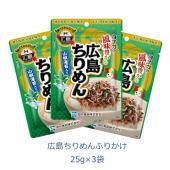 タナカのふりかけ 広島ちりめんふりかけ 25g×3袋です。広島県産のちりめんを贅沢に使用し、山椒風味...