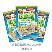 タナカのふりかけ 広島菜混ぜ込みごはんの素 25g×3袋です。広島県産の広島菜にレモンの風味の海苔と...