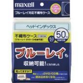メーカー:MAXELL 品番:FBDIS-50WH 平坦でやわらかいキメ細かな繊維で、ブルーレイも収...