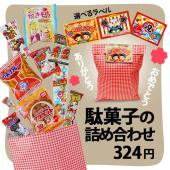 駄菓子の詰合せ(詰め合わせ・袋詰め) お楽しみ袋です。 年始の手土産、お祝いや、感謝のギフトにも大好...