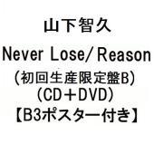 【ご注意】この商品は「初回生産限定盤B」単品です。   新発売のニューシングル  山下智久 Neve...