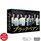 シリーズ累計150万部突破、海堂尊の原作をドラマ化した「ブラックペアン」のDVD-BOXが登場!◆製...