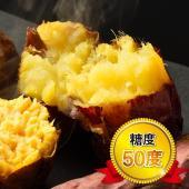 蜜がしたたるほど糖度が高い黄金の焼き芋。 それは、自然の恵みによって生まれた「奇跡の一本」と言われて...