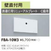 誘導灯用リニューアルプレート C級用 材質:SGC t0.8(オフホワイト) 寸法:470×235×...