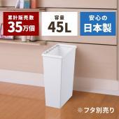 フタと本体を選ぶ、新感覚のゴミ箱です。清潔感のあるホワイトカラーとスリムなフォルムがポイント。お部屋...