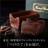 バレンタイン チョコレート 2019 本命 濃厚 高級 ギフト 誕生日 内祝い ガトーショコラ 神楽...