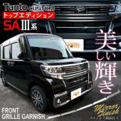 【適合車種】 タント カスタム LA600S LA610S トップエディション SAIII(2016...