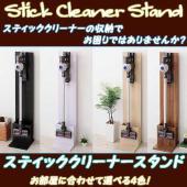 スティッククリーナースタンドは、置き場所に困るスティッククリーナーを立てる収納で便利でおしゃれに解決...