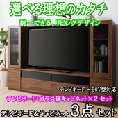 テレビボード 3点セット ガラス扉キャビネット×2 最大50V型テレビ対応 選べる理想のカタチシリー...