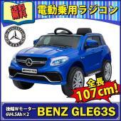 ★BENZ ベンツ AMG GLE63S!正規ライセンス品! ★お子様(1〜6歳)が乗って運転可能!...
