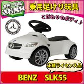 ≪≪Mercedes-Benz SLK55 foot to floor car ≫≫ ★ライセンスク...
