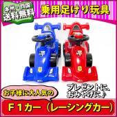 ■■■ F1カー レーシングカー〔601〕■■■  ○子供に大人気のF1(フォーミュラー)カー! ○...