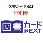 全国の書店にてご利用いただける図書カードNEXT 500円券です。 ※一部の書店ではご使用できない場...