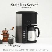 タイガー コーヒーメーカー おすすめポイント  1)保温性抜群の割れないステンレスサーバー。 真空ま...