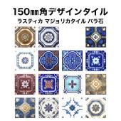 ラスティカデザイン 150 美濃焼伝統の釉薬によってマジョルカタイル紋様を焼き付けたデザインタイルの...