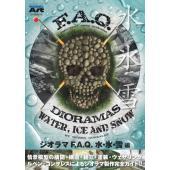 本書は、「Dioramas F.A.Q. 1」(日本翻訳版は今後発売予定)の続編として発売された本で...