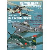 第一次世界大戦後に誕生した航空母艦は、第二次大戦でその中核となるが、これは「航空機による艦船攻撃」の...